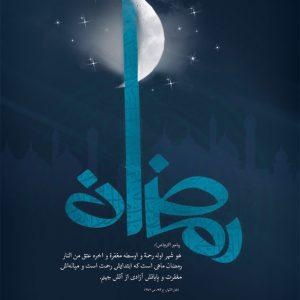 3 300x300 - طرح لایه باز ماه مبارک رمضان