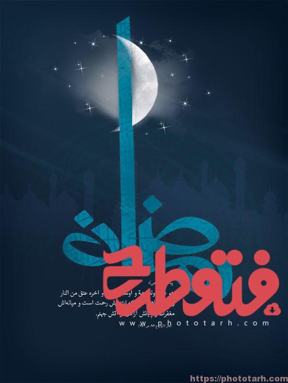3 - طرح لایه باز ماه مبارک رمضان