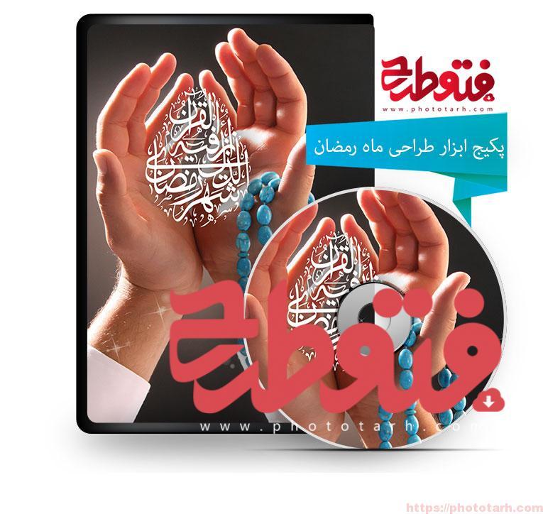 36 - پکیج ابزار طراحی گرافیک ماه مبارک رمضان