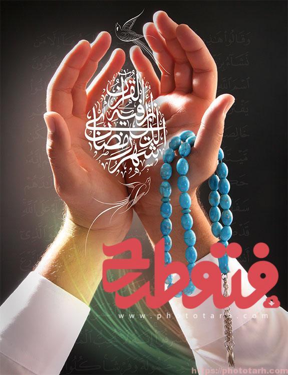 Amr1 - طرح لایه باز ماه مبارک رمضان
