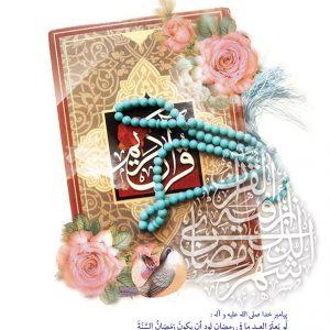 Amr94 1 300x300 - طرح لایه باز ماه مبارک رمضان