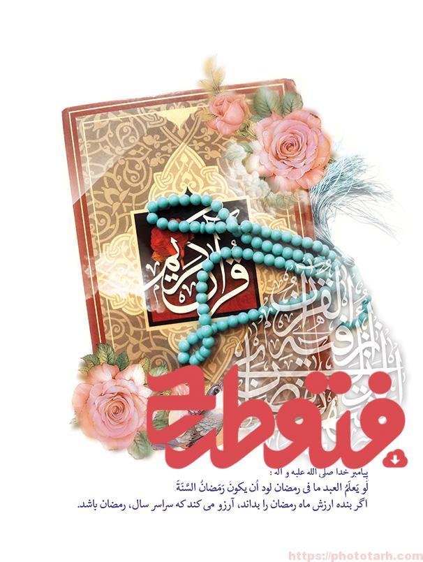 Amr94 1 - طرح لایه باز ماه مبارک رمضان