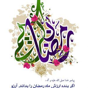 Amr94 300x300 - طرح لایه باز ماه مبارک رمضان
