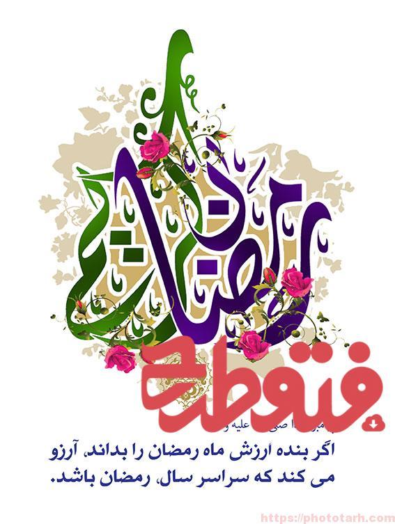 Amr94 - طرح لایه باز ماه مبارک رمضان