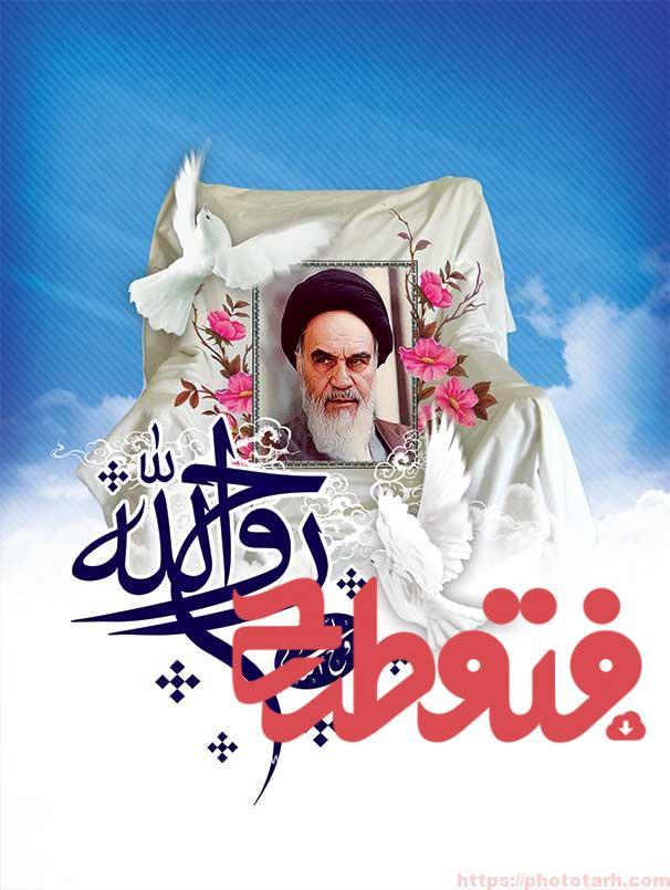 Are94 - طرح لایه باز رحلت امام خمینی(ره)