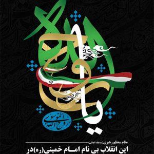 Arekh95 300x300 - طرح لایه باز رحلت امام خمینی(ره)