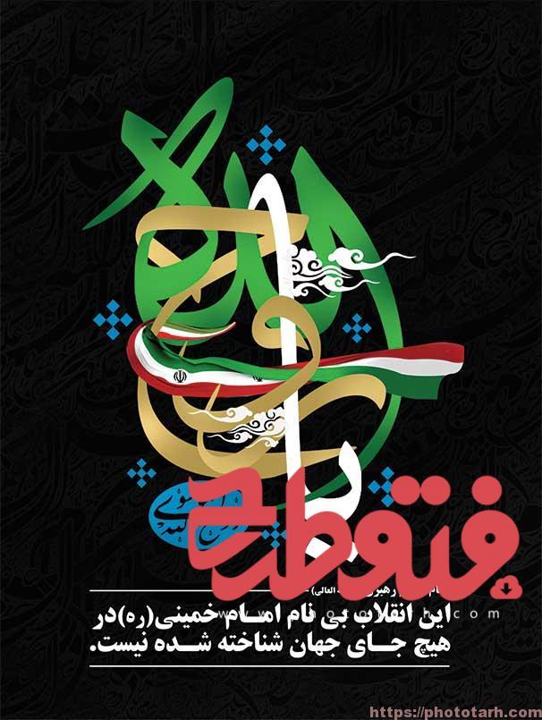 Arekh95 - طرح لایه باز رحلت امام خمینی(ره)