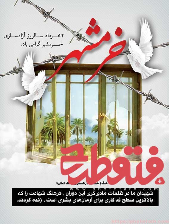 Askh94 - طرح لایه باز آزاد سازی خرمشهر