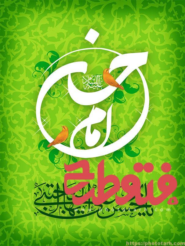Aveh94 - طرح لایه باز ولادت امام حسن(ع)