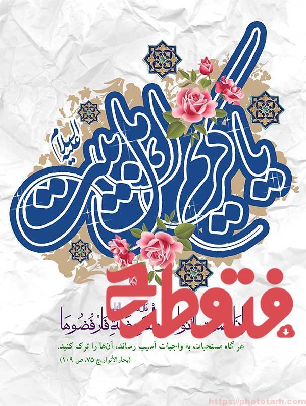 Aveh95 1 - طرح لایه باز ولادت امام حسن(ع)