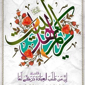 Avfeh95 300x300 - طرح لایه باز ولادت امام حسن(ع)
