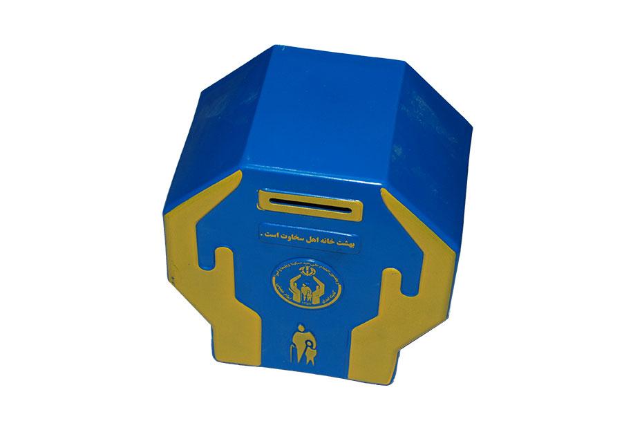 DSC 0027 1 - سری دوم تصاویر صندوق صدقات