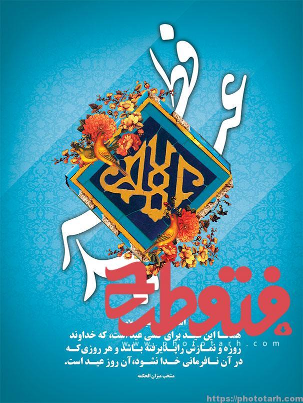 11 - طرح لایه باز عید فطر