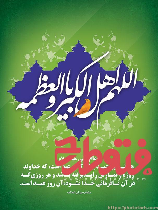 7 - طرح لایه باز عید فطر