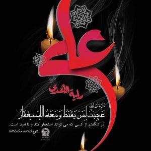 Ashha96 300x300 - طرح لایه باز شهادت امام علی(ع)َ