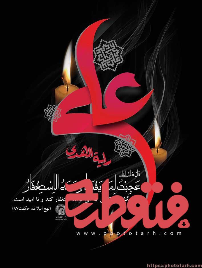 Ashha96 - طرح لایه باز شهادت امام علی(ع)َ