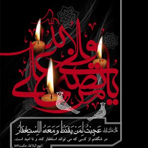 ememalishaahadate 1 300x300 - طرح لایه باز شهادت امام علی(ع)َ