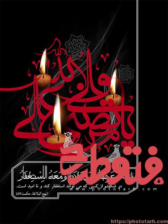 ememalishaahadate 1 - طرح لایه باز شهادت امام علی(ع)َ