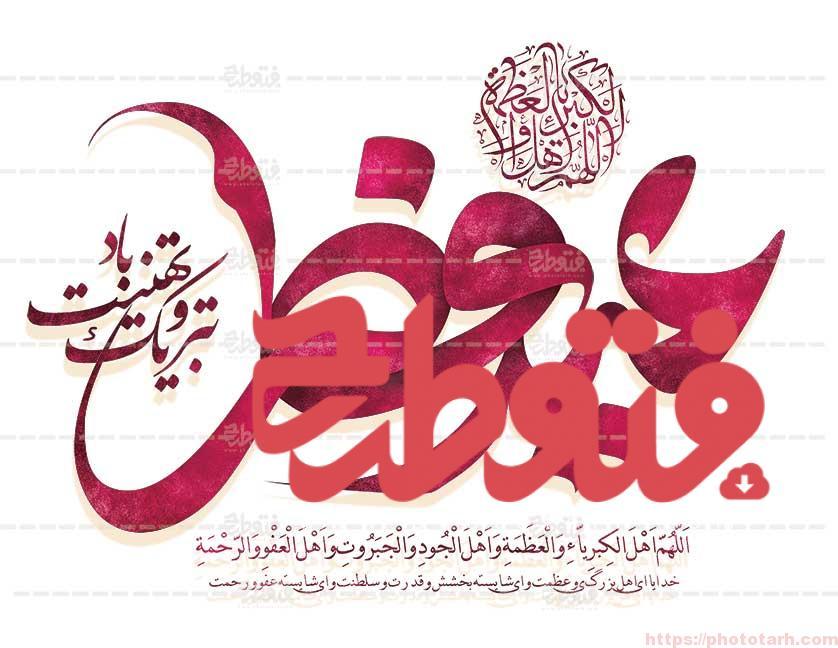 eyde fetr 1 - تایپوگرافی عید فطر