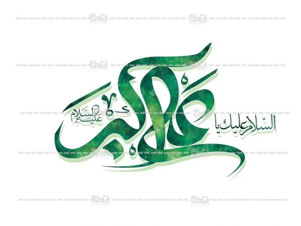 hazrat ali akbar 600x450 - پکیج تایپوگرافی های مذهبی