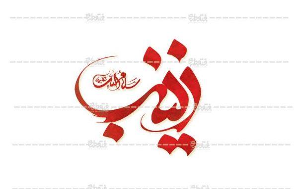 hazrate zeynab 600x382 - پکیج تایپوگرافی های مذهبی