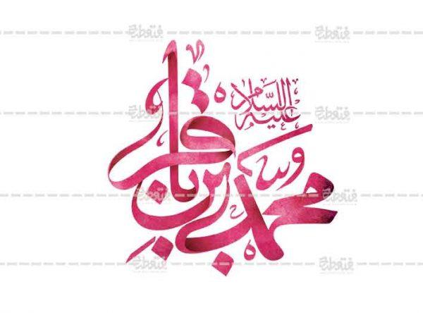 imam bagher 600x444 - پکیج تایپوگرافی های مذهبی