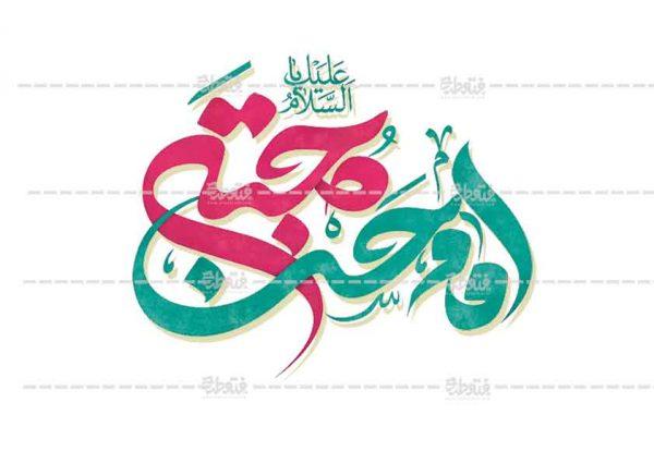 imam hasan 600x414 - پکیج تایپوگرافی های مذهبی