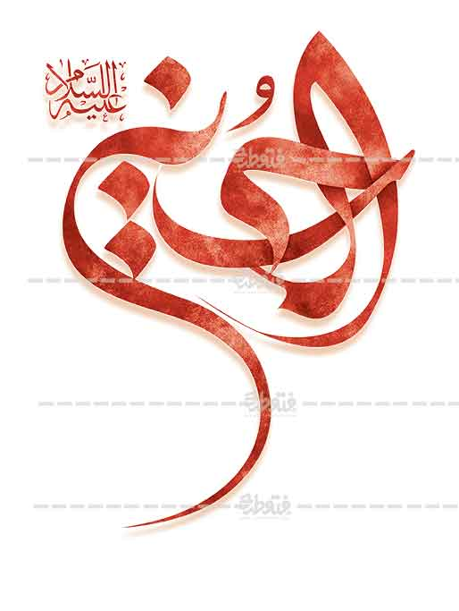 imam hossein - پکیج تایپوگرافی های مذهبی