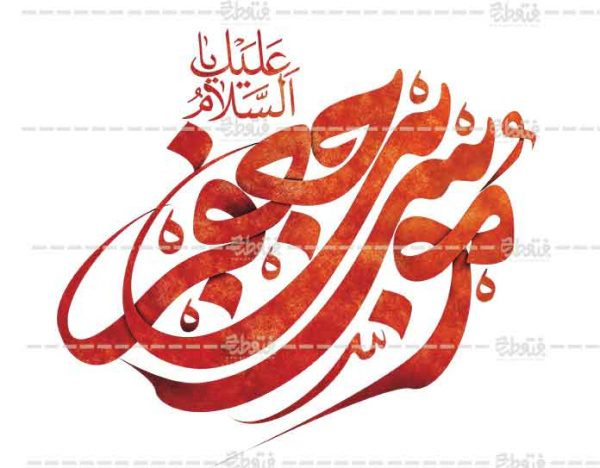 imam musa 600x468 - پکیج تایپوگرافی های مذهبی