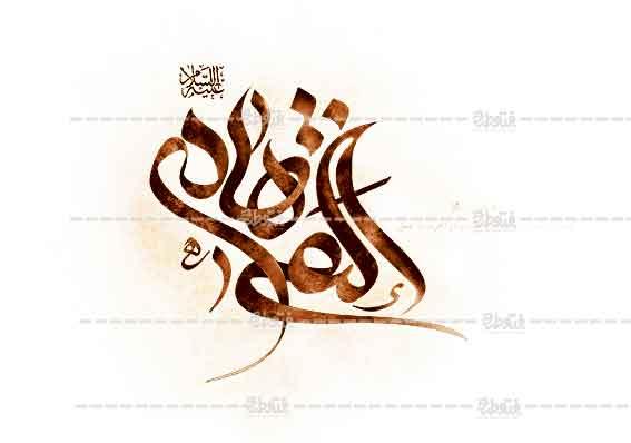imam naghi 4 - پکیج تایپوگرافی های مذهبی