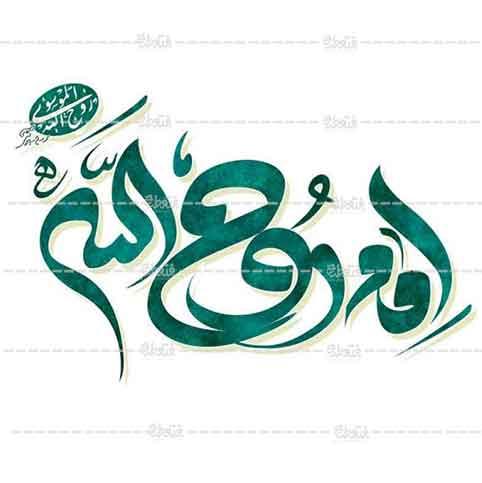 imamkhomeini 600x594 1 - تایپوگرافی امام روح الله