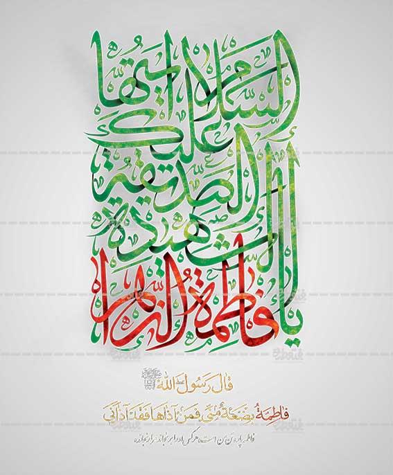katibe hazrate fateme zahra - پکیج تایپوگرافی های مذهبی