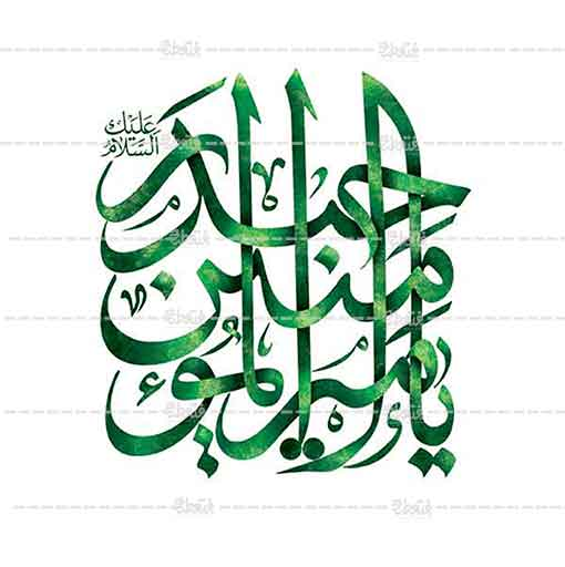 katibe imam ali green 1 - تایپوگرافی یاامیرالمومنین