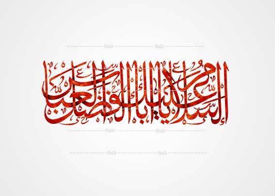 katibe ya aboalfazl 60 42 - پکیج تایپوگرافی های مذهبی