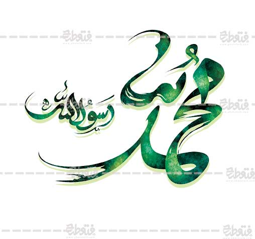 mohammad rasul allah - پکیج تایپوگرافی های مذهبی