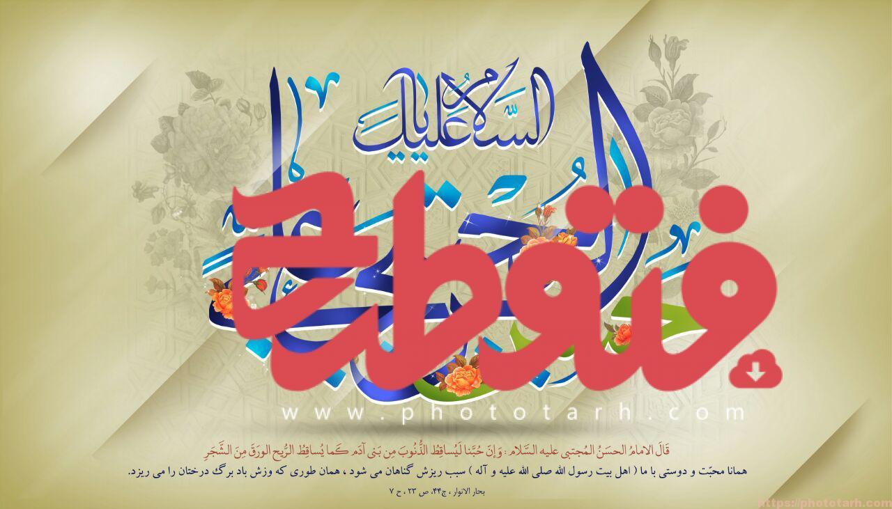 photo 2017 06 04 12 06 47 - پشت سن ولادت امام حسن(ع)