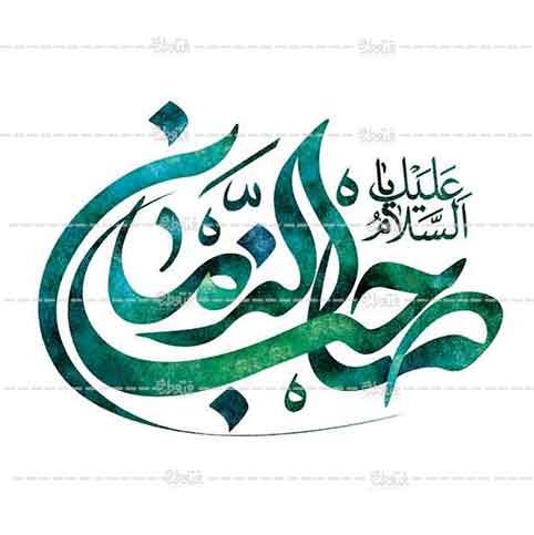 satheb alzaman - پکیج تایپوگرافی های مذهبی