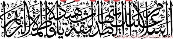 vector hazrate fateme 2 - پکیج تایپوگرافی های مذهبی