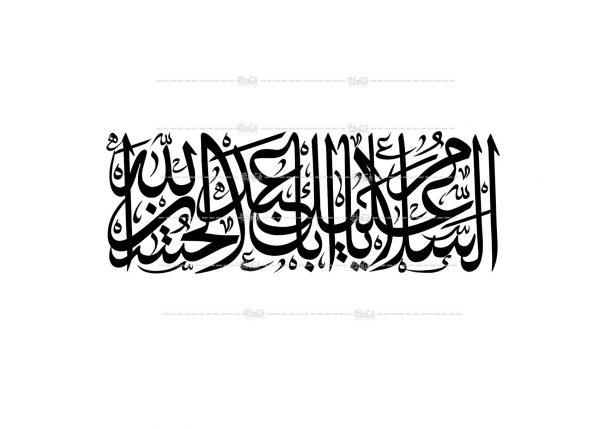 vector imam hossein 2 600x429 - پکیج تایپوگرافی های مذهبی
