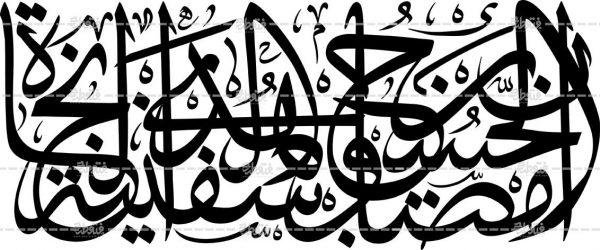 vector imam hossein 3 600x250 - پکیج تایپوگرافی های مذهبی