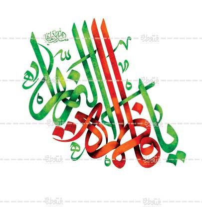 ya fateme zahra new - پکیج تایپوگرافی های مذهبی