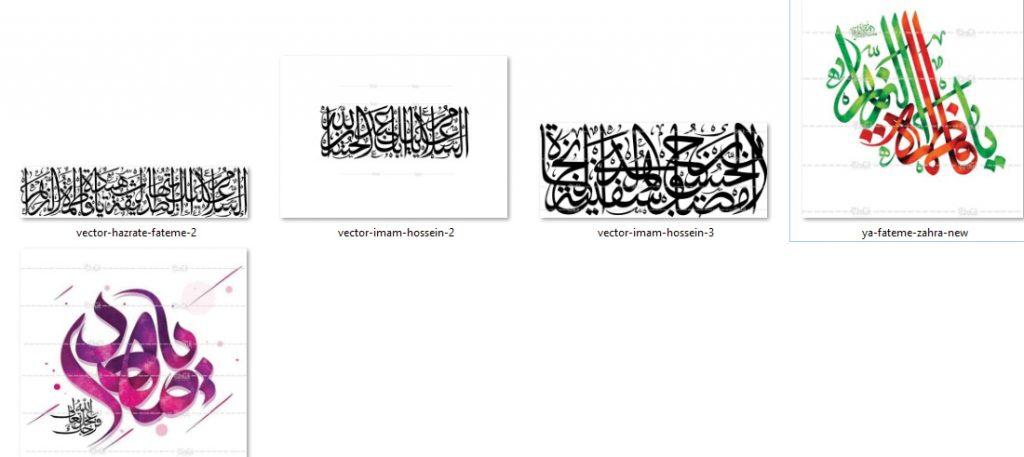yui 1024x457 - پکیج تایپوگرافی های مذهبی