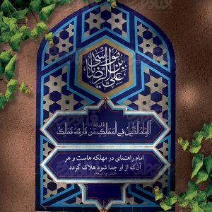 Aer95.9 300x300 - طرح لایه باز ولادت امام رضا(ع)
