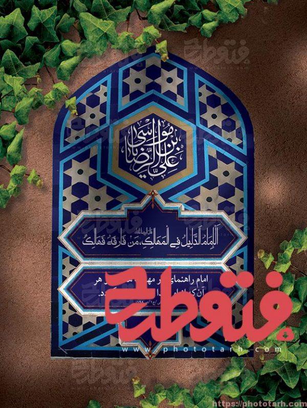 Aer95.9 600x796 - طرح لایه باز ولادت امام رضا(ع)
