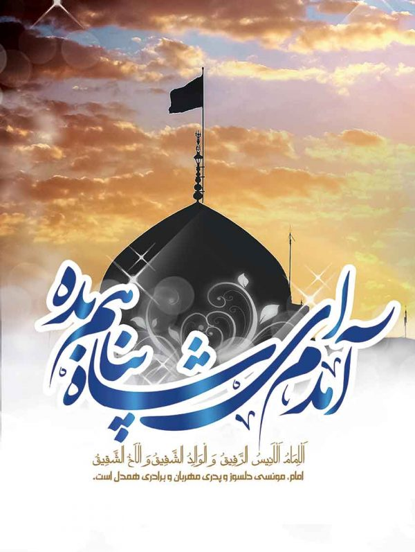 mosafer11eharam 3 600x797 - پکیج مجموعه پوستر مسافر حرم