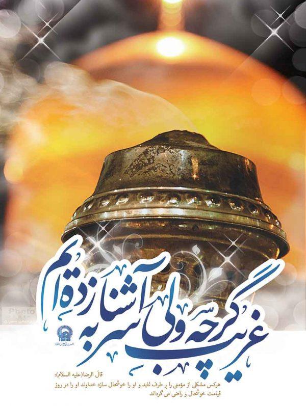 mosafereha1ram 10 600x797 - پکیج مجموعه پوستر مسافر حرم