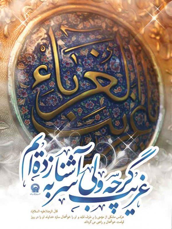 mosafereharam 18 600x796 - پکیج مجموعه پوستر مسافر حرم