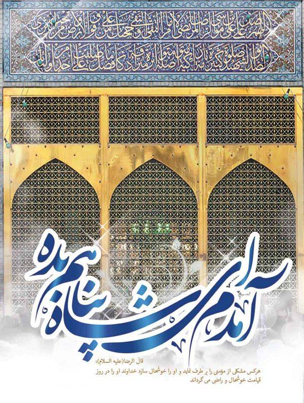 mosafereharam 2 600x797 - پکیج مجموعه پوستر مسافر حرم