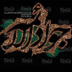 bilbord shahadate emam javad 300x300 - طرح بیلبورد شهادت امام جواد