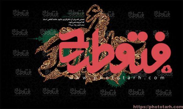 bilbord shahadate emam javad 600x360 - طرح بیلبورد شهادت امام جواد